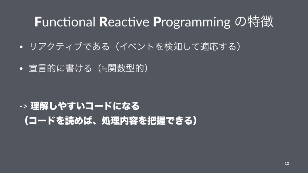 Func$onal Reac$ve Programming ͷಛ • ϦΞΫςΟϒͰ͋ΔʢΠ...