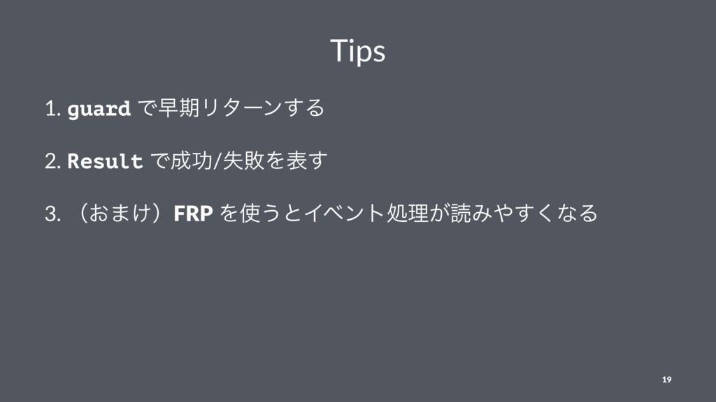 Tips 1. guard ͰૣظϦλʔϯ͢Δ 2. Result Ͱޭ/ࣦഊΛද͢ 3. ...