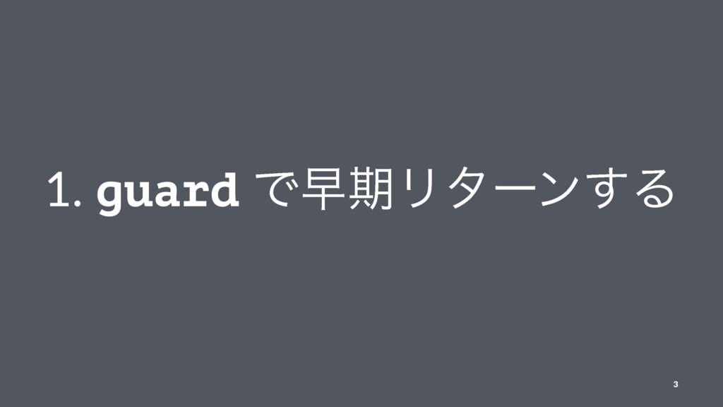 1. guard ͰૣظϦλʔϯ͢Δ 3