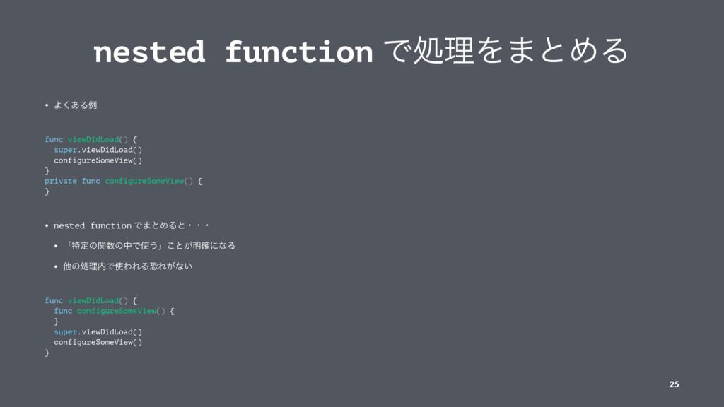 nested function ͰॲཧΛ·ͱΊΔ • Α͋͘Δྫ func viewDidLo...