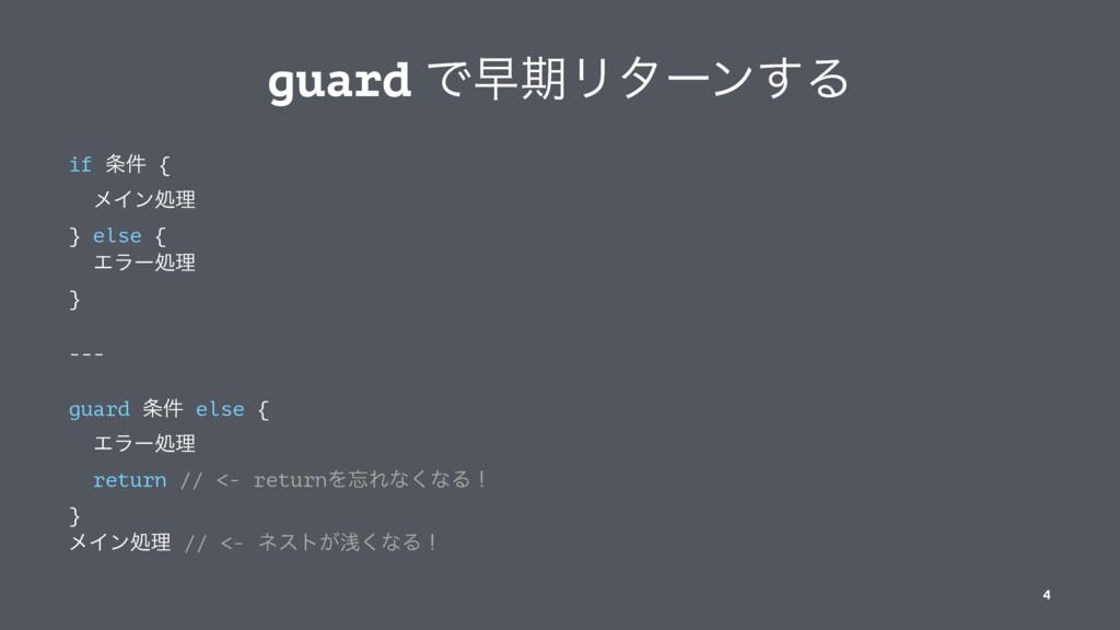 guard ͰૣظϦλʔϯ͢Δ if ݅ { ϝΠϯॲཧ } else { Τϥʔॲཧ } ...