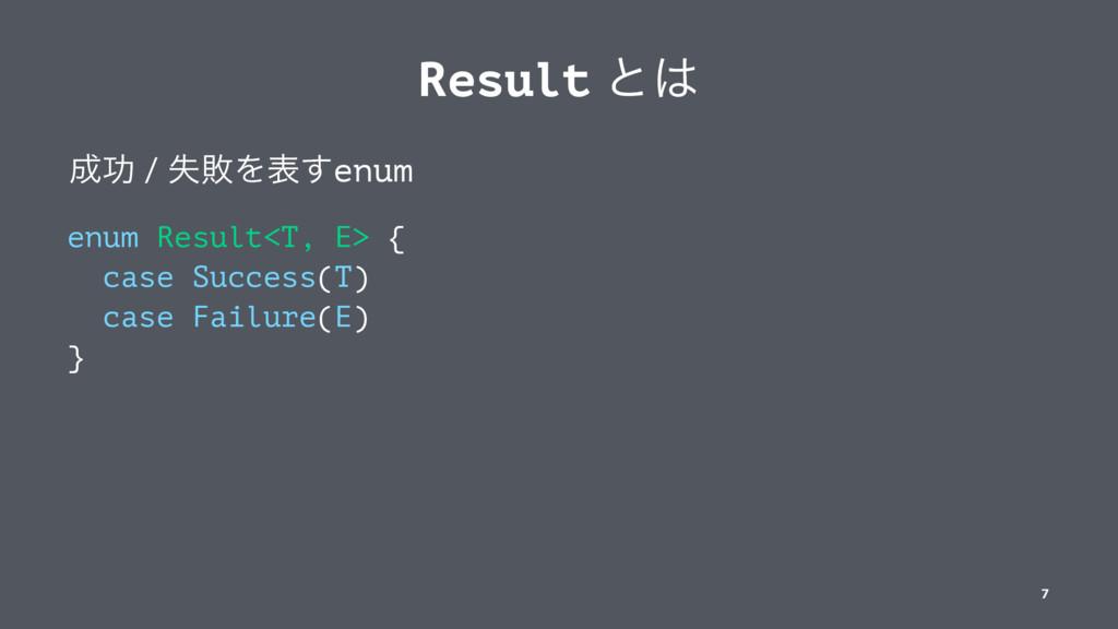 Result ͱ ޭ / ࣦഊΛද͢enum enum Result<T, E> { ca...