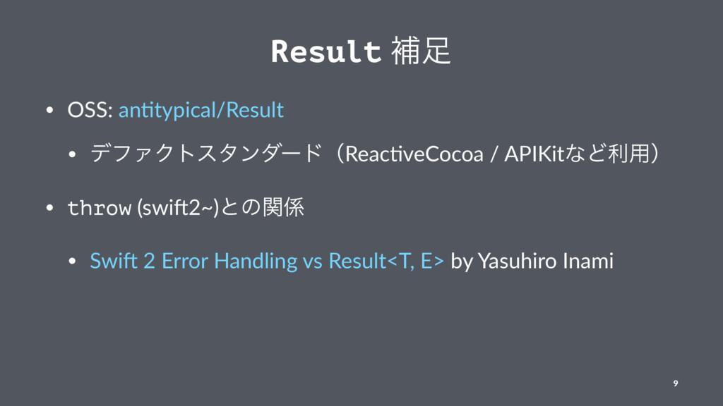 Result ิ • OSS: an(typical/Result • σϑΝΫτελϯμʔ...
