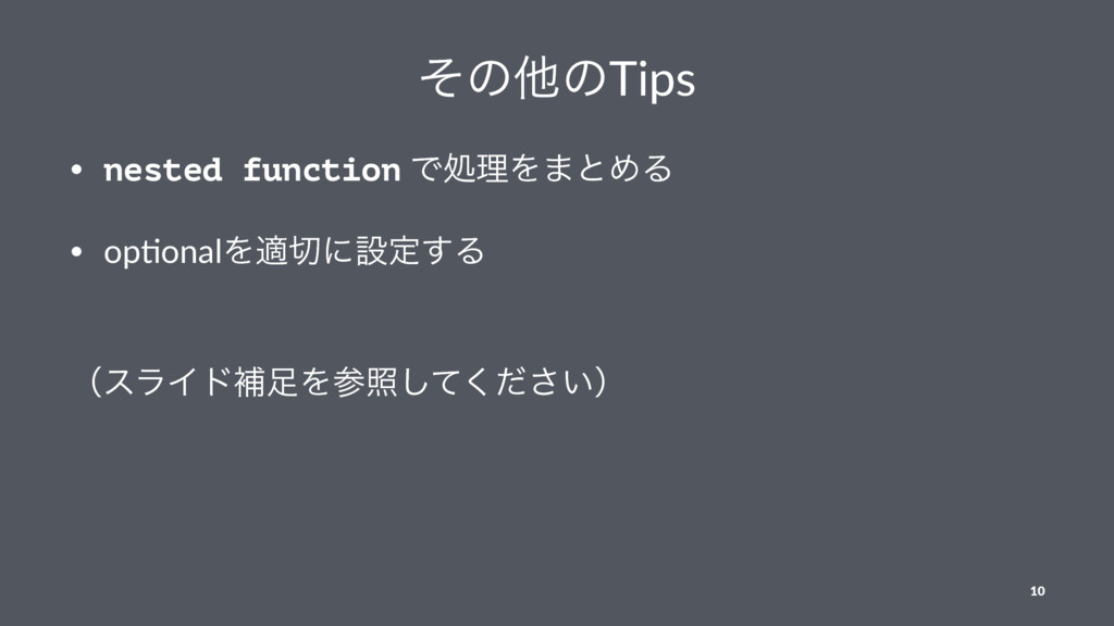 ͦͷଞͷTips • nested function ͰॲཧΛ·ͱΊΔ • op%onalΛద...