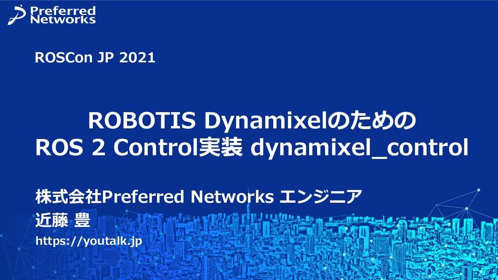 株式会社Preferred Networks エンジニア 近藤 豊 https://youta...
