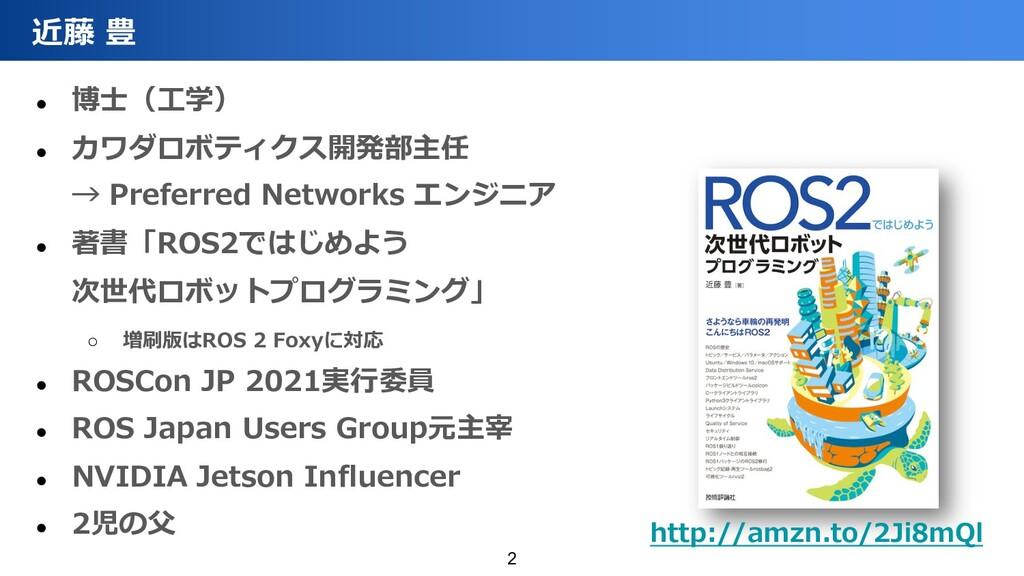 2 ● 博⼠(⼯学) ● カワダロボティクス開発部主任 → Preferred Network...
