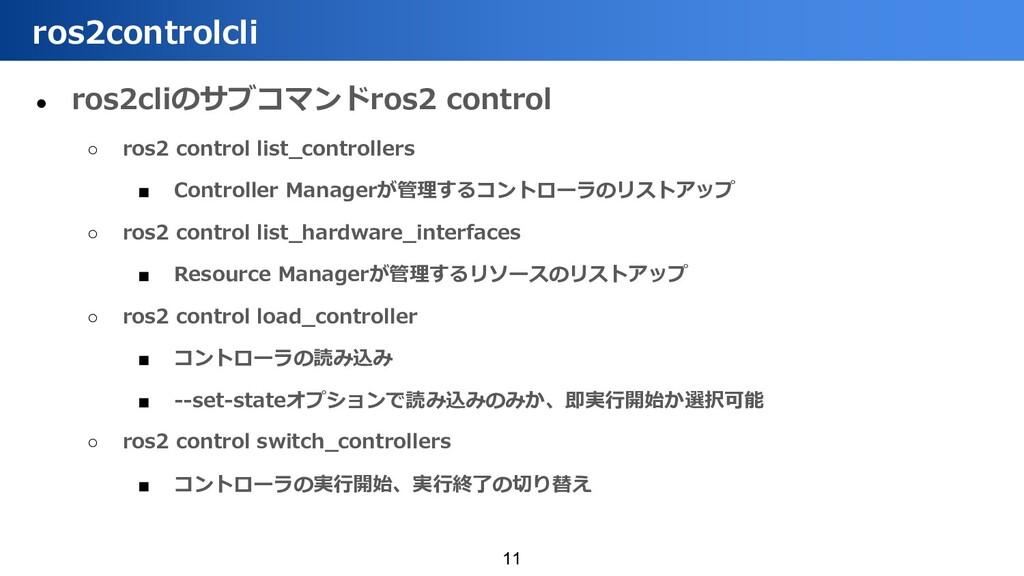 ● ros2cliのサブコマンドros2 control ○ ros2 control lis...