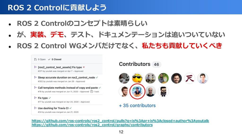 ● ROS 2 Controlのコンセプトは素晴らしい ● が、実装、デモ、テスト、ドキュメン...