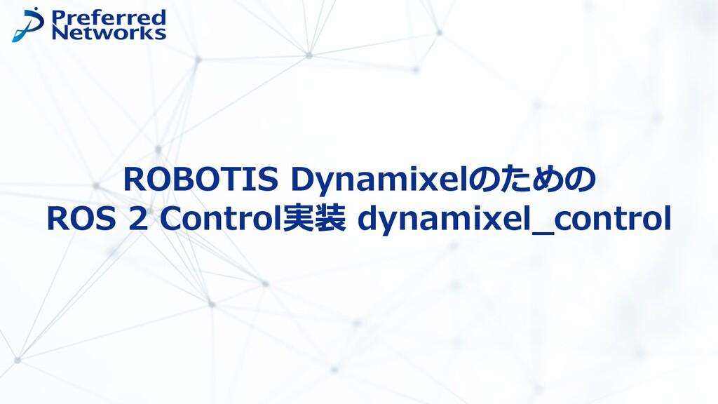 ROBOTIS Dynamixelのための ROS 2 Control実装 dynamixel...