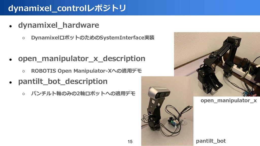● dynamixel_hardware ○ DynamixelロボットのためのSystemI...