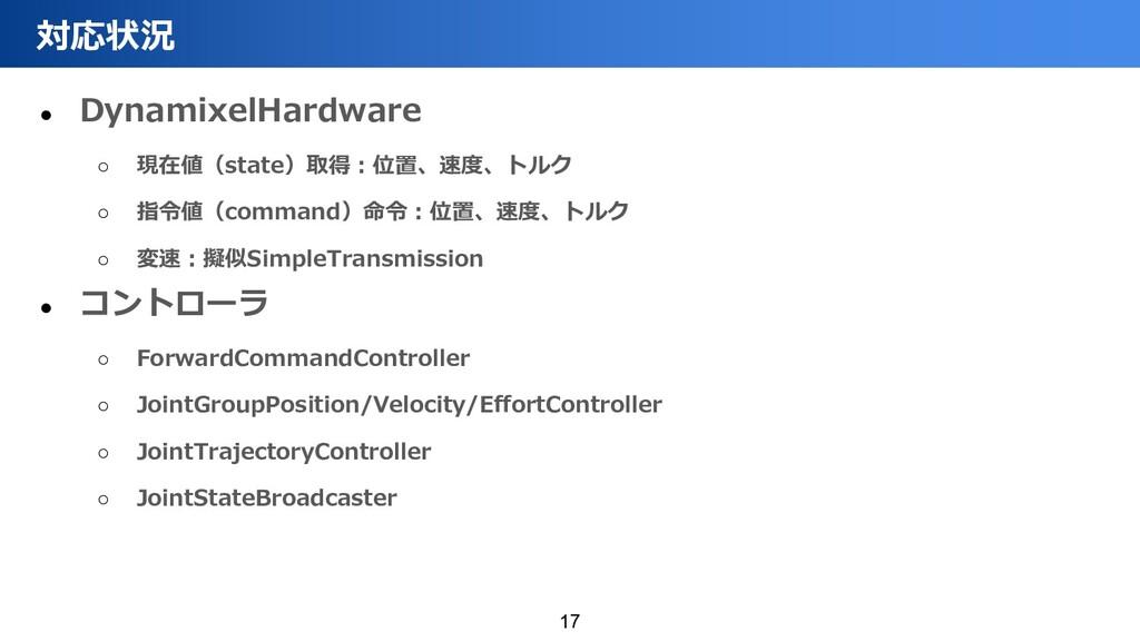 ● DynamixelHardware ○ 現在値(state)取得︓位置、速度、トルク ○ ...