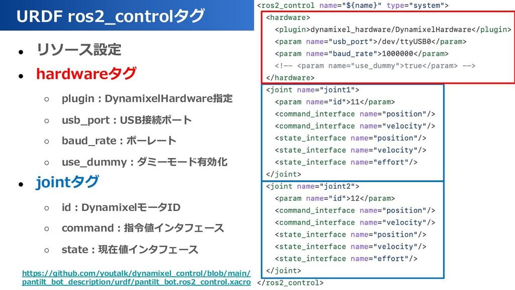 ● リソース設定 ● hardwareタグ ○ plugin︓DynamixelHardwar...