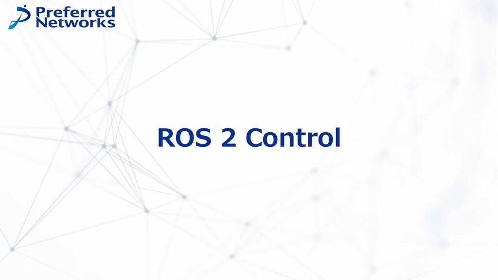 ROS 2 Control