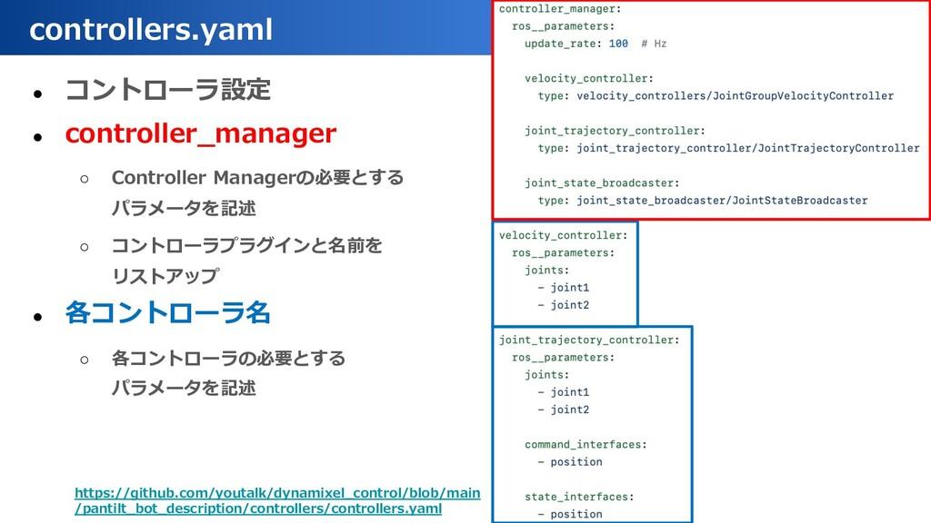 ● コントローラ設定 ● controller_manager ○ Controller Ma...
