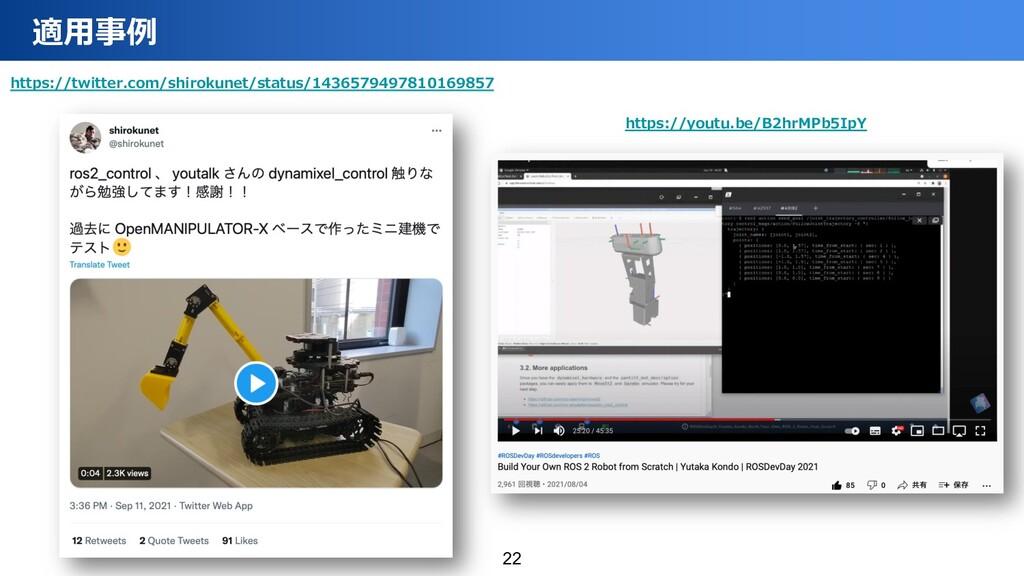 適⽤事例 22 https://twitter.com/shirokunet/status/1...