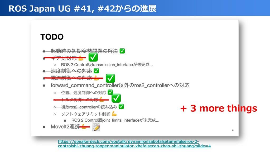 ROS Japan UG #41, #42からの進展 https://speakerdeck....