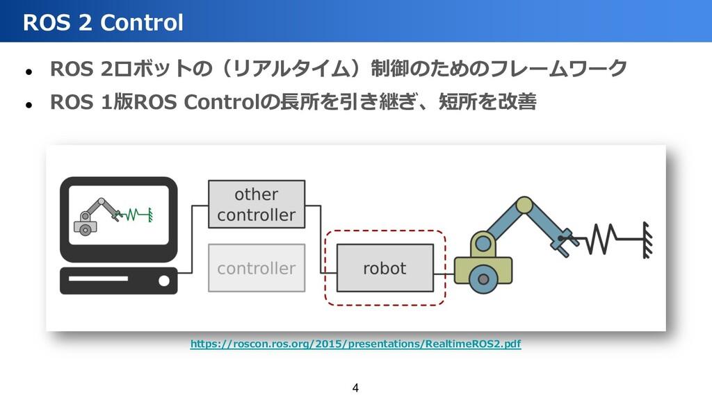 ● ROS 2ロボットの(リアルタイム)制御のためのフレームワーク ● ROS 1版ROS C...