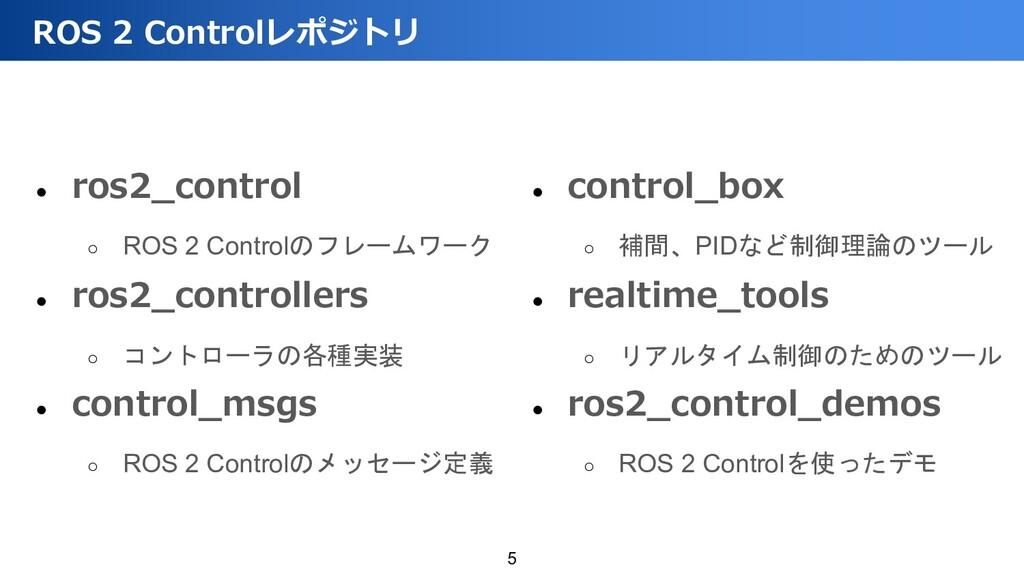 ● ros2_control ○ ROS 2 Controlのフレームワーク ● ros2_c...