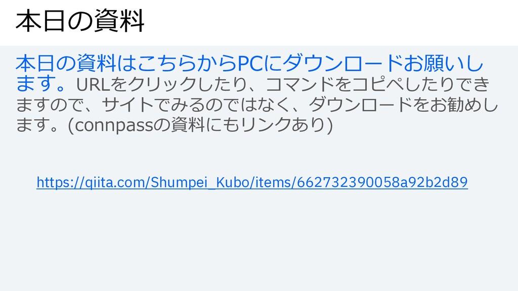 本⽇の資料 本⽇の資料はこちらからPCにダウンロードお願いし ます。URLをクリックしたり、コ...