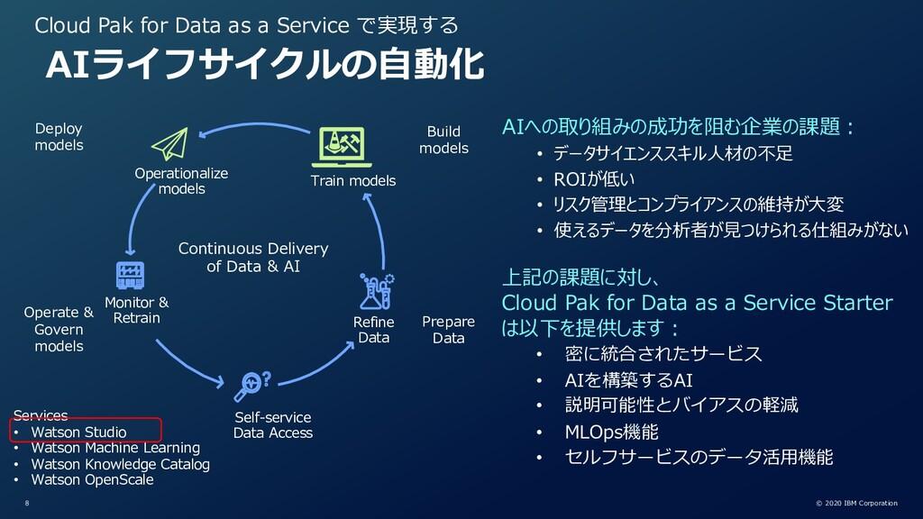 © 2020 IBM Corporation 8 Cloud Pak for Data as ...