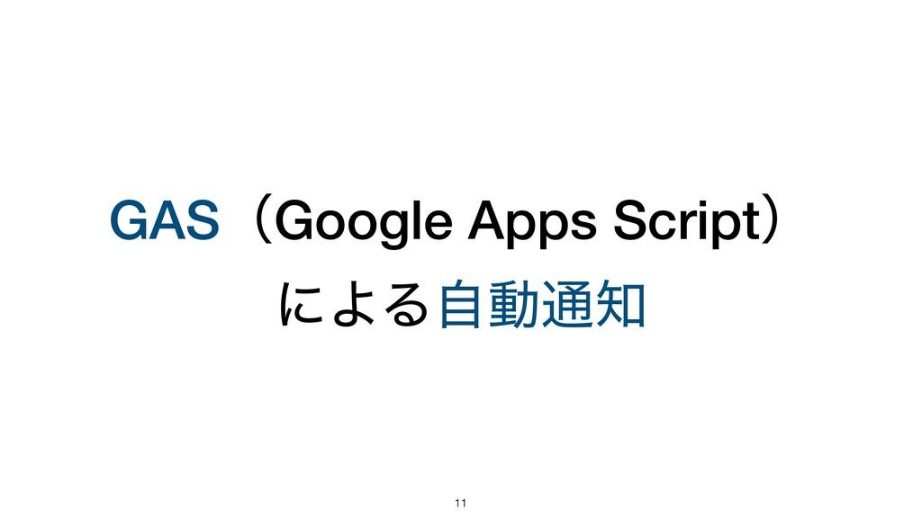 GASʢGoogle Apps Scriptʣ ʹΑΔࣗಈ௨ 11