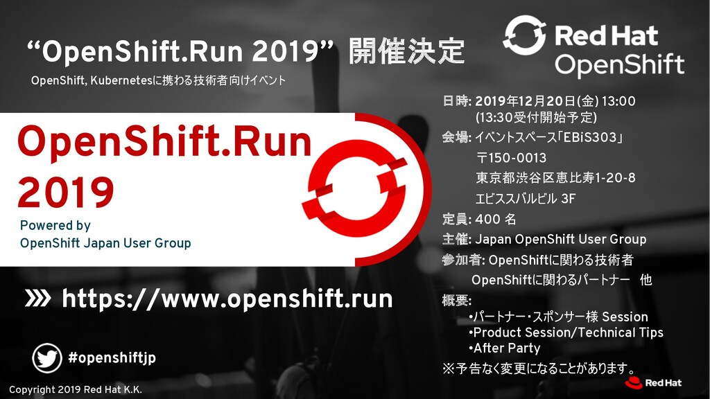 "Copyright 2019 Red Hat K.K. ""OpenShift.Run 2019..."