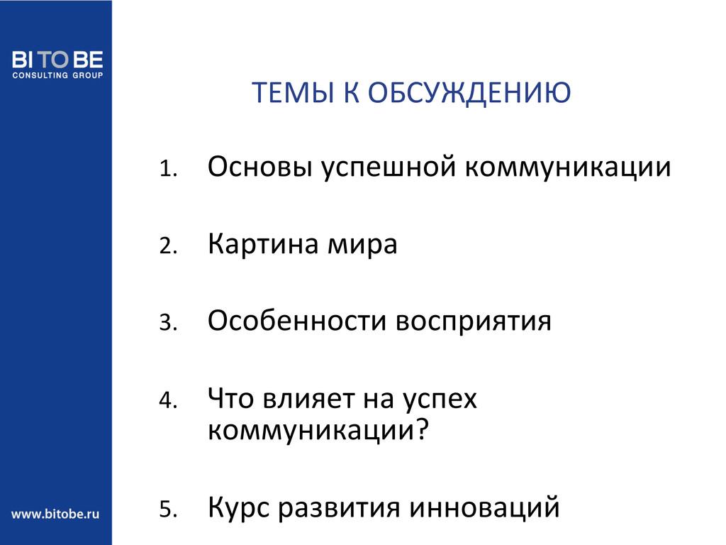 ТЕМЫ К ОБСУЖДЕНИЮ  1. Основы успеш...