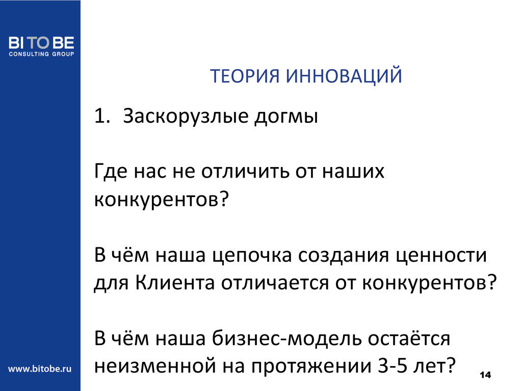 14 ТЕОРИЯ ИННОВАЦИЙ  1. Заскорузлые д...