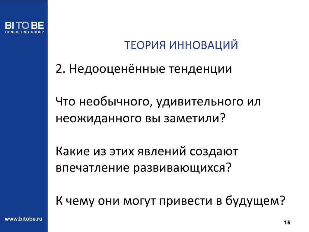 15 ТЕОРИЯ ИННОВАЦИЙ  2. Недооценённые...