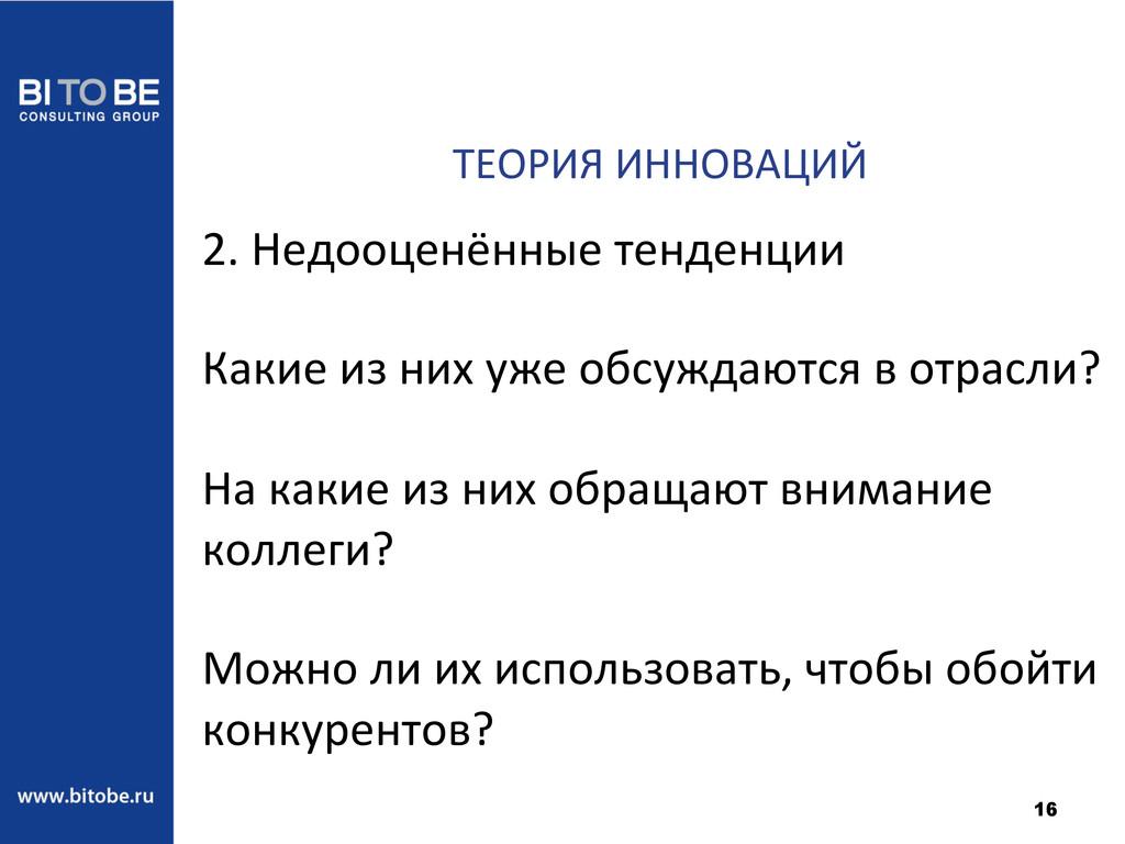 16 ТЕОРИЯ ИННОВАЦИЙ  2. Недооценённые...