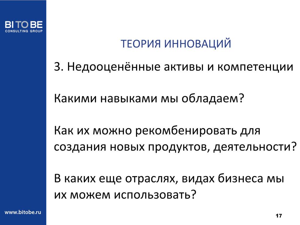 17 ТЕОРИЯ ИННОВАЦИЙ  3. Недооценённые...