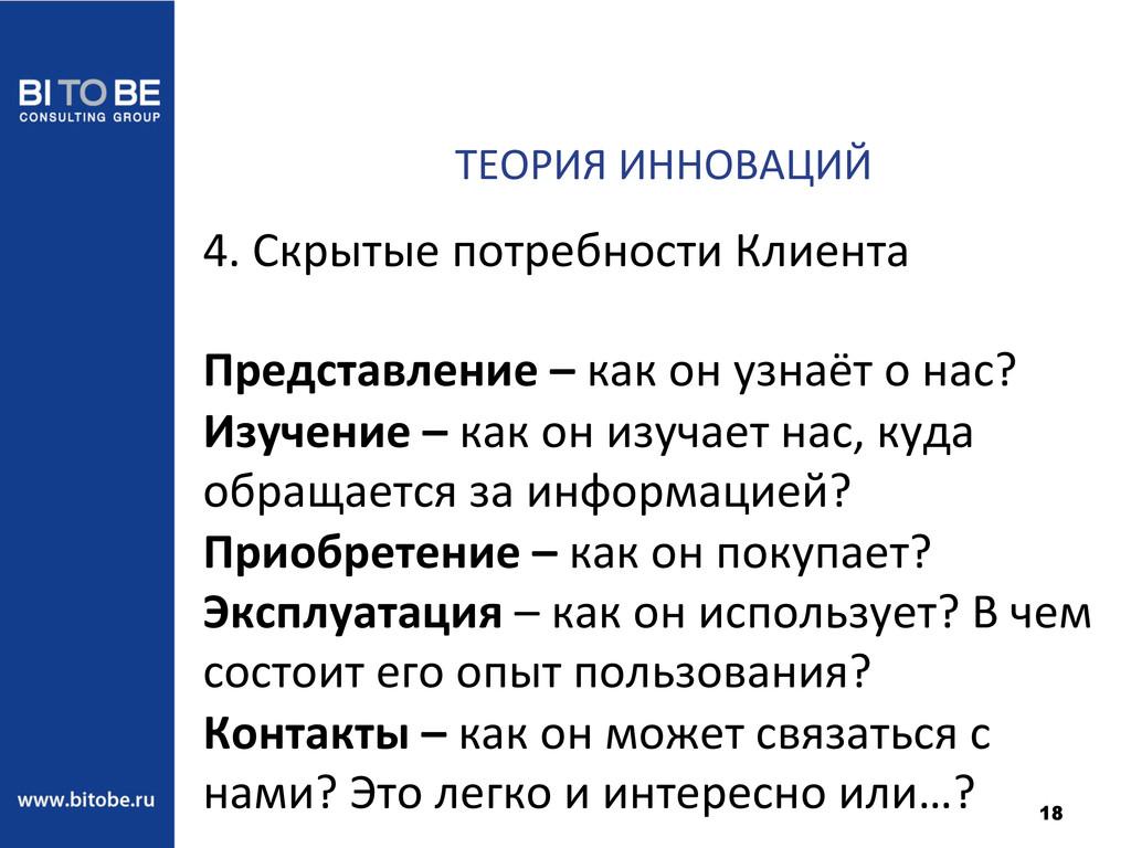 18 ТЕОРИЯ ИННОВАЦИЙ  4. Скрытые пот...