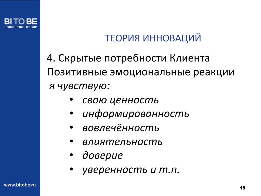 19 ТЕОРИЯ ИННОВАЦИЙ  4. Скрытые пот...