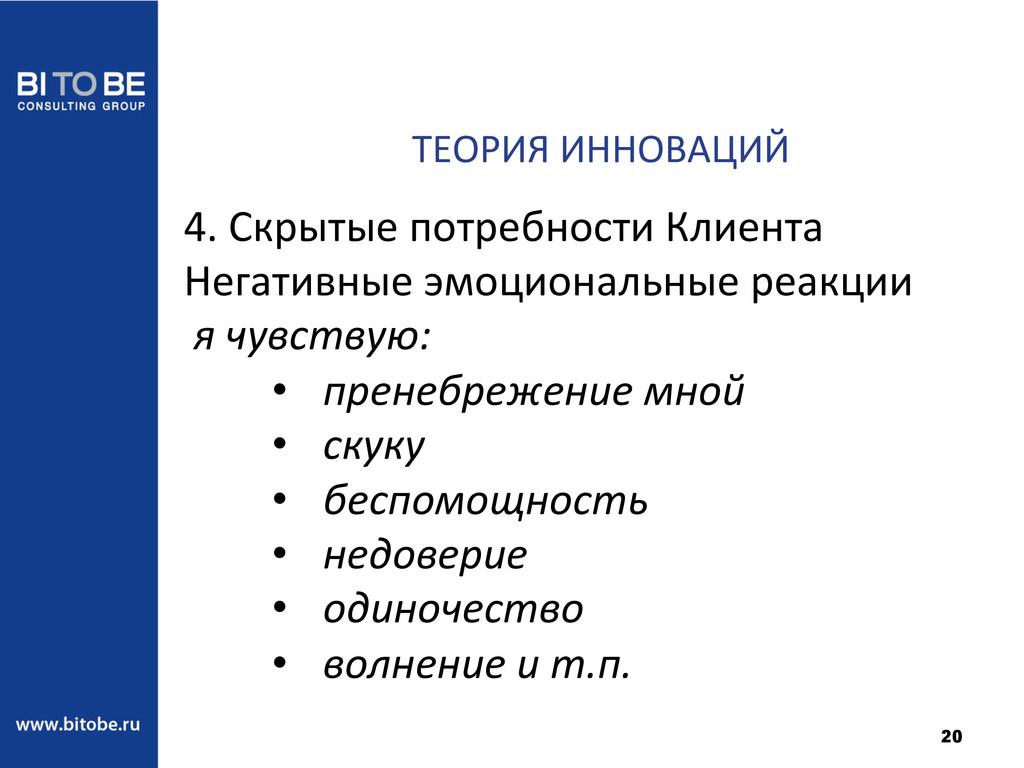 20 ТЕОРИЯ ИННОВАЦИЙ  4. Скрытые пот...