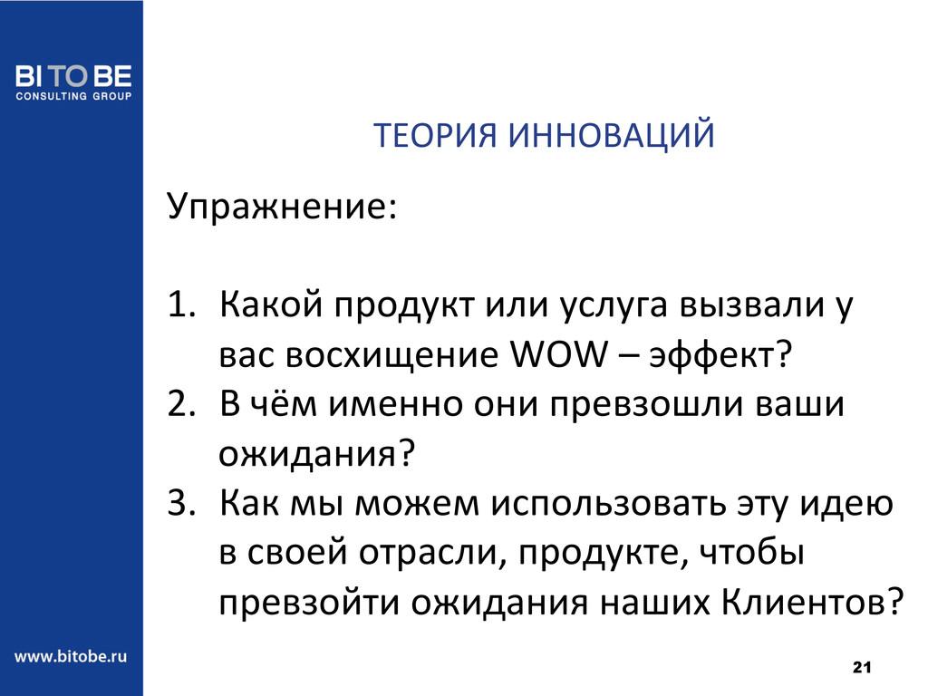 21 ТЕОРИЯ ИННОВАЦИЙ  Упражнение:   ...