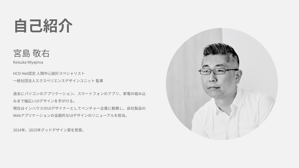 ⾃⼰紹介 宮島 敬右 Keisuke Miyajima HCD-Net認定 ⼈間中⼼設計スペシ...