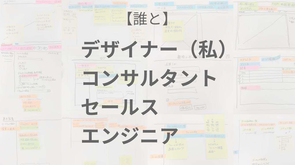 デザイナー(私) コンサルタント セールス エンジニア 【誰と】
