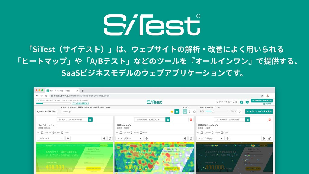 「SiTest(サイテスト)」は、ウェブサイトの解析・改善によく⽤いられる 「ヒートマップ」や...