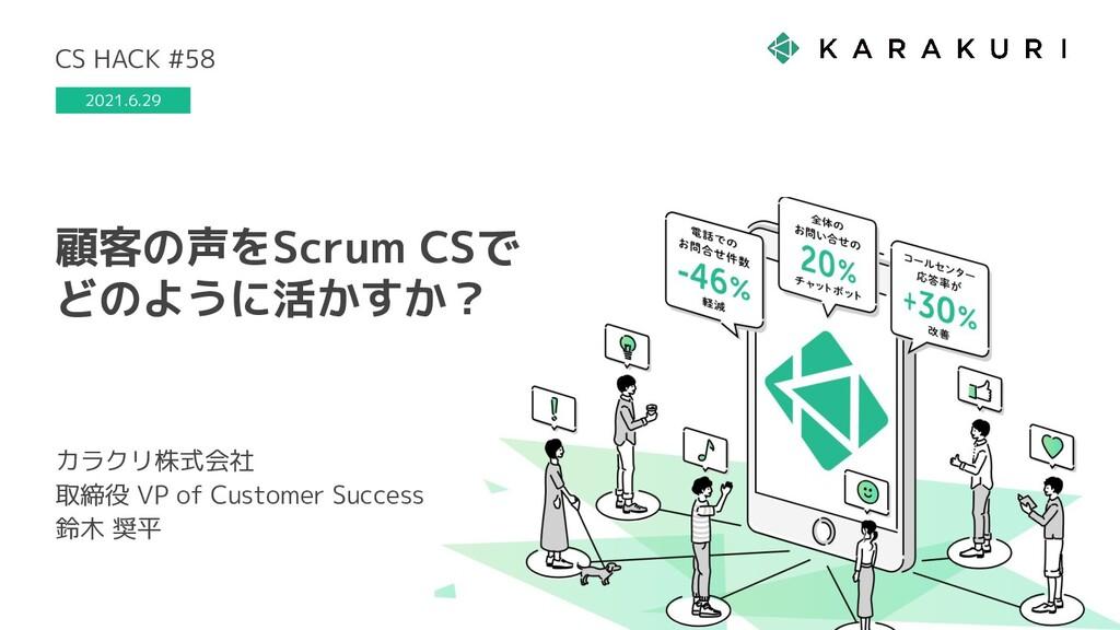カラクリ株式会社 取締役 VP of Customer Success 鈴木 奨平 CS HA...
