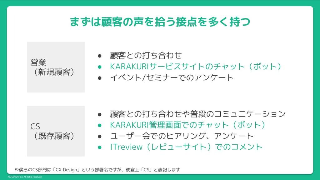 KARAKURI Inc. All rights reserved. 営業 (新規顧客) CS...