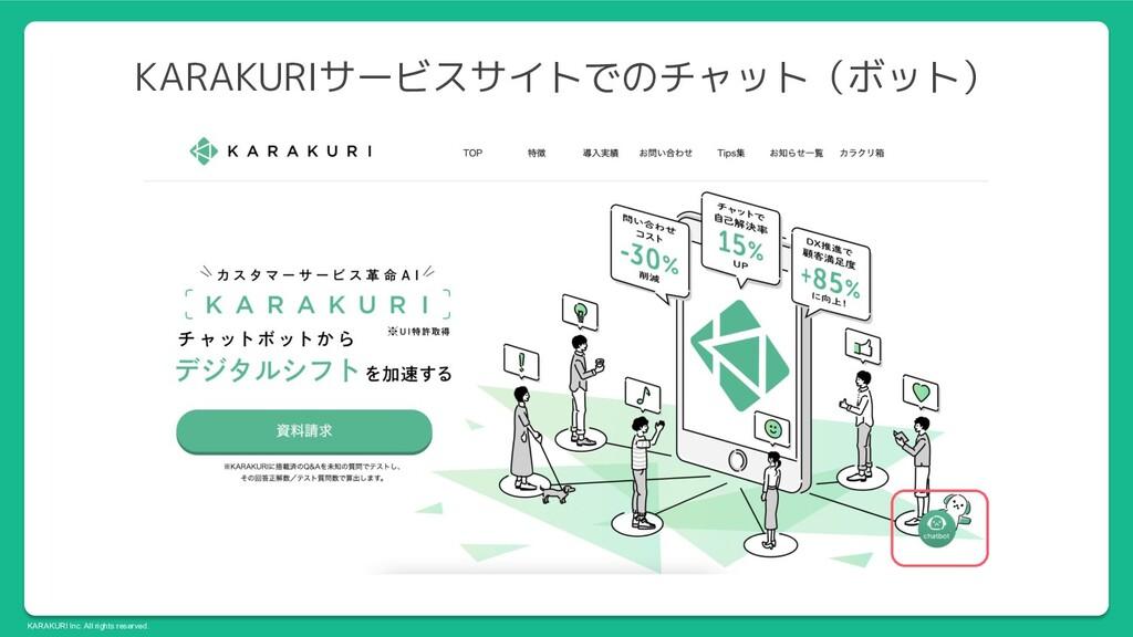 KARAKURI Inc. All rights reserved. KARAKURIサービス...