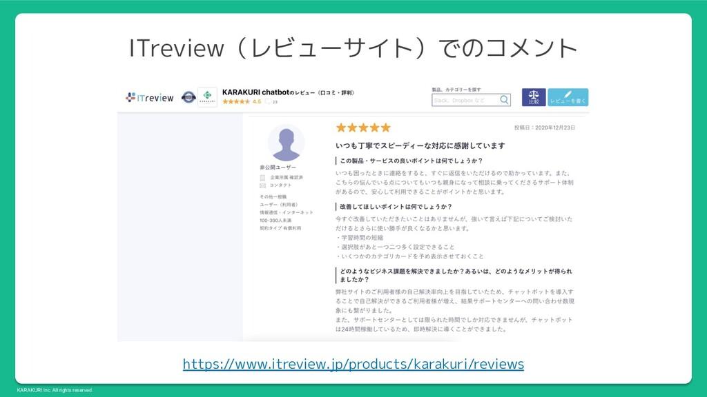 KARAKURI Inc. All rights reserved. ITreview(レビュ...