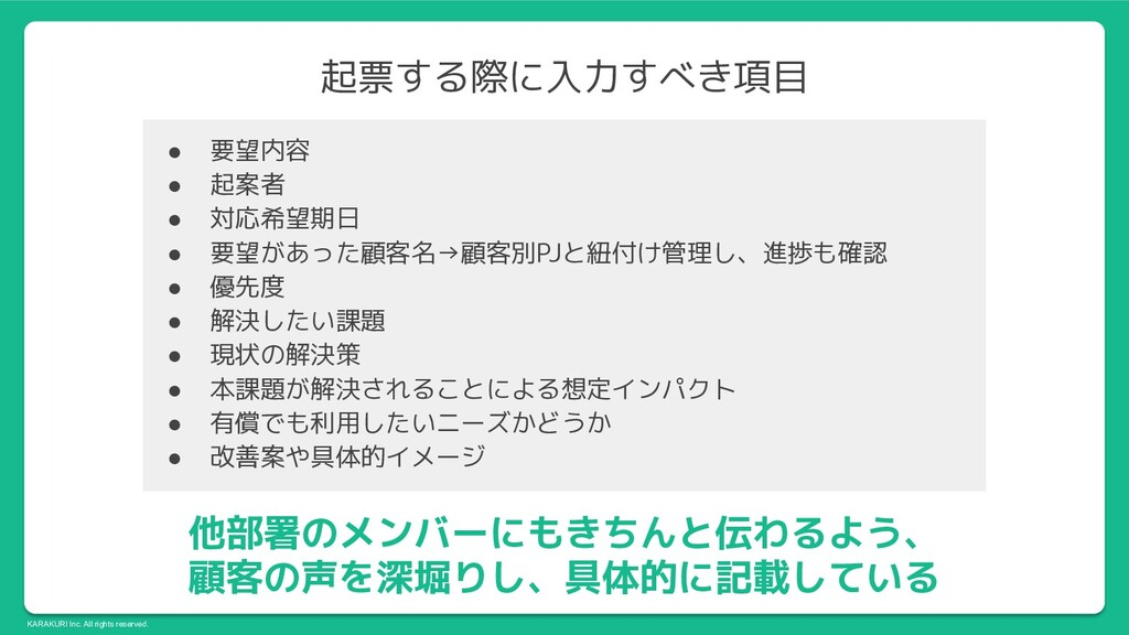 KARAKURI Inc. All rights reserved. 起票する際に入力すべき項...