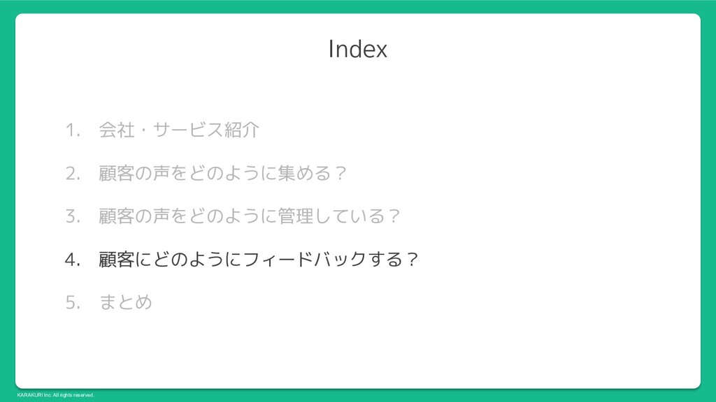 KARAKURI Inc. All rights reserved. Index 1. 会社・...