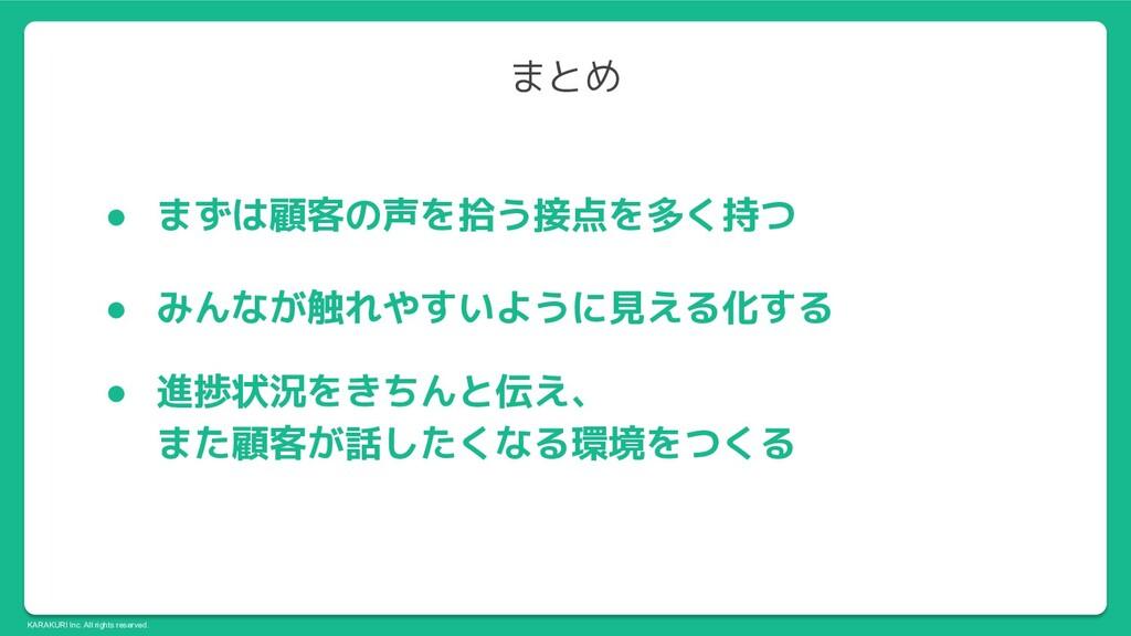 KARAKURI Inc. All rights reserved. まとめ ● まずは顧客の...