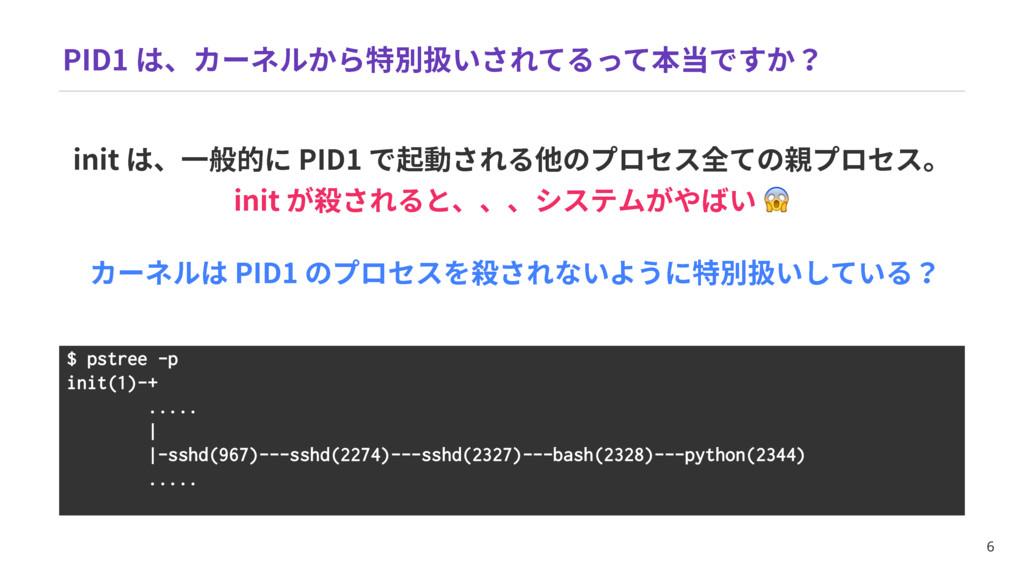 1*%כծؕ٦طַٕ暴ⴽ䪔ְׁגג劤䔲דַׅ $ pstree -p init(...