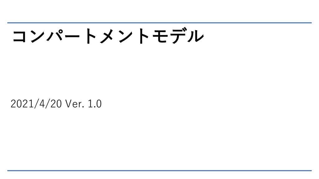 コンパートメントモデル 2021/4/20 Ver. 1.0