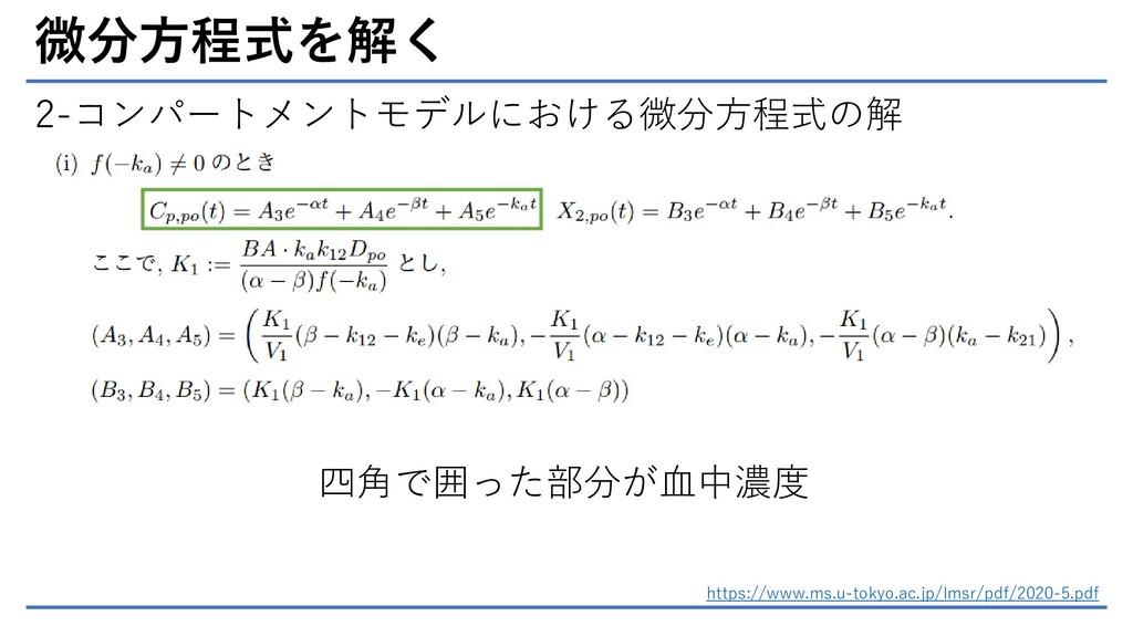 微分方程式を解く 2-コンパートメントモデルにおける微分方程式の解 https://www.m...