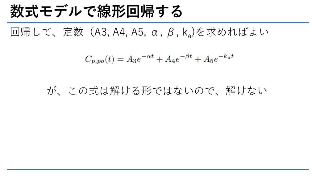 数式モデルで線形回帰する 回帰して、定数(A3, A4, A5, α, β, k a )を求め...