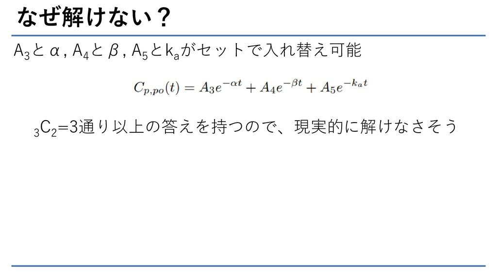 なぜ解けない? A 3 とα, A 4 とβ, A 5 とk a がセットで入れ替え可能 3 ...
